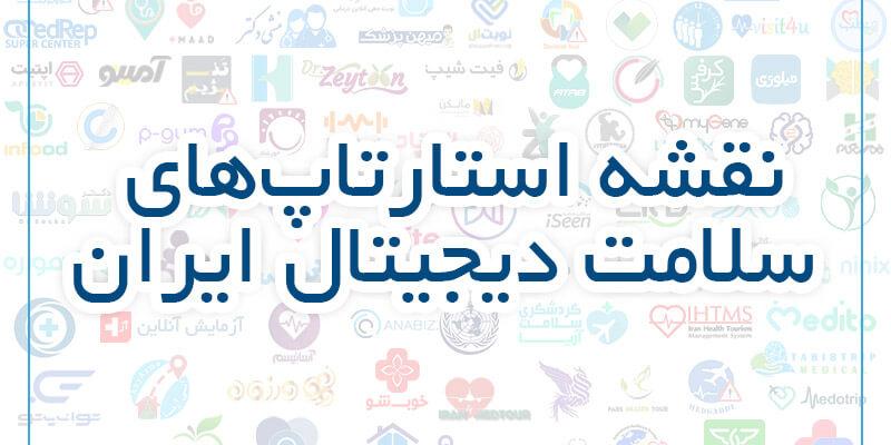 نقشه استارتاپ های سلامت دیجیتال ایران