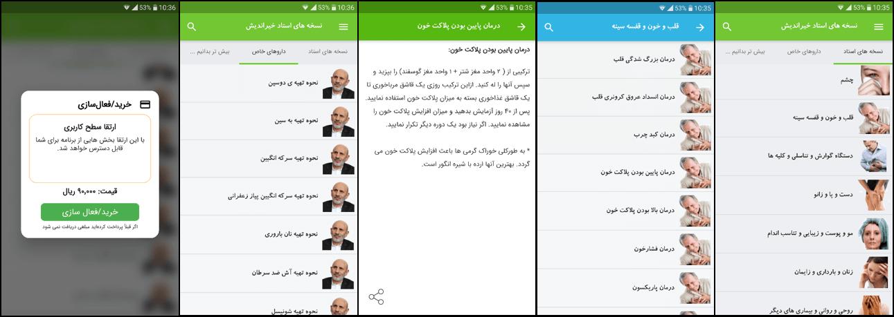 بهترین اپلیکیشنهای طب سنتی و اسلامی - نسخه های طبی دکتر خیراندیش
