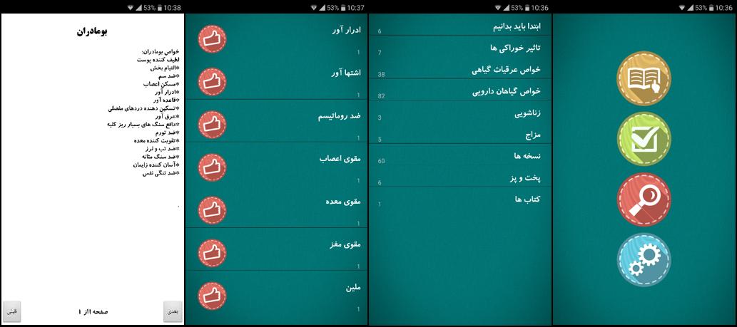 بهترین اپلیکیشنهای طب سنتی و اسلامی - مرجع کامل طب سنتی