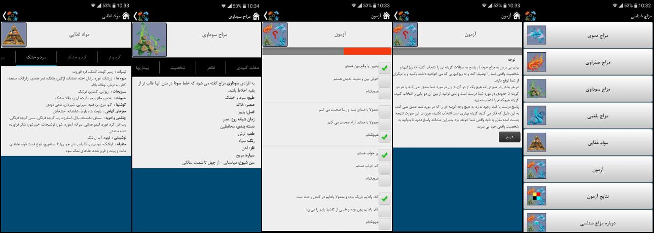 بهترین اپلیکیشنهای طب سنتی و اسلامی - مزاج شناسی