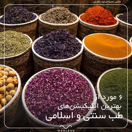 6 مورد از بهترین اپلیکیشنهای طب سنتی و اسلامی